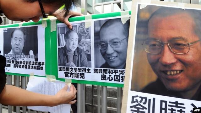 诺贝尔奖得主们敦促习近平释放刘晓波